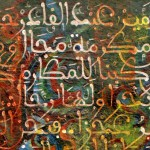 Islamic Calligraphy..., Acrylic on paper. 20x20 cm